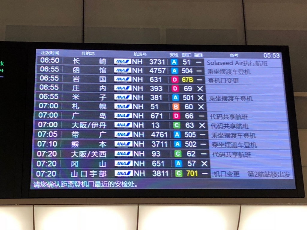 羽田空港第2ターミナル 休日早朝 出発便のボード