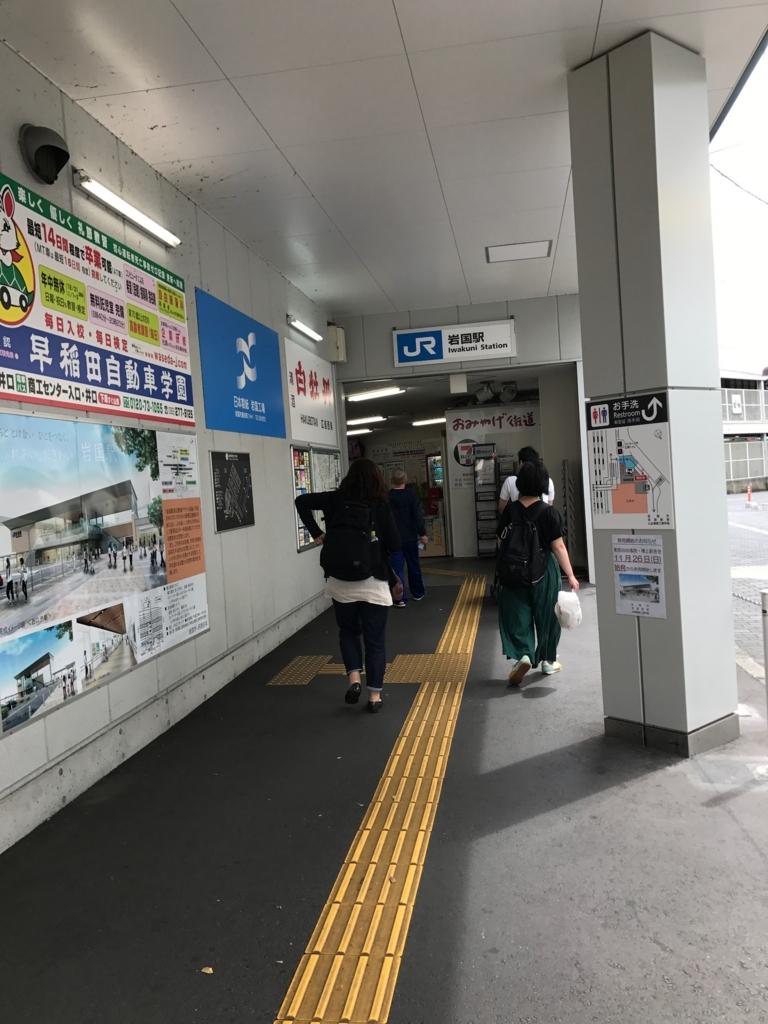 2017年11月休日 JR岩国駅