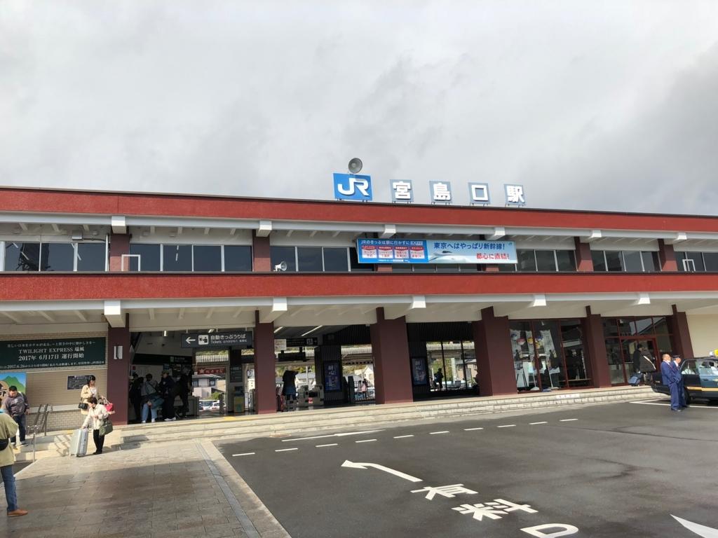 JR西日本 宮島口駅