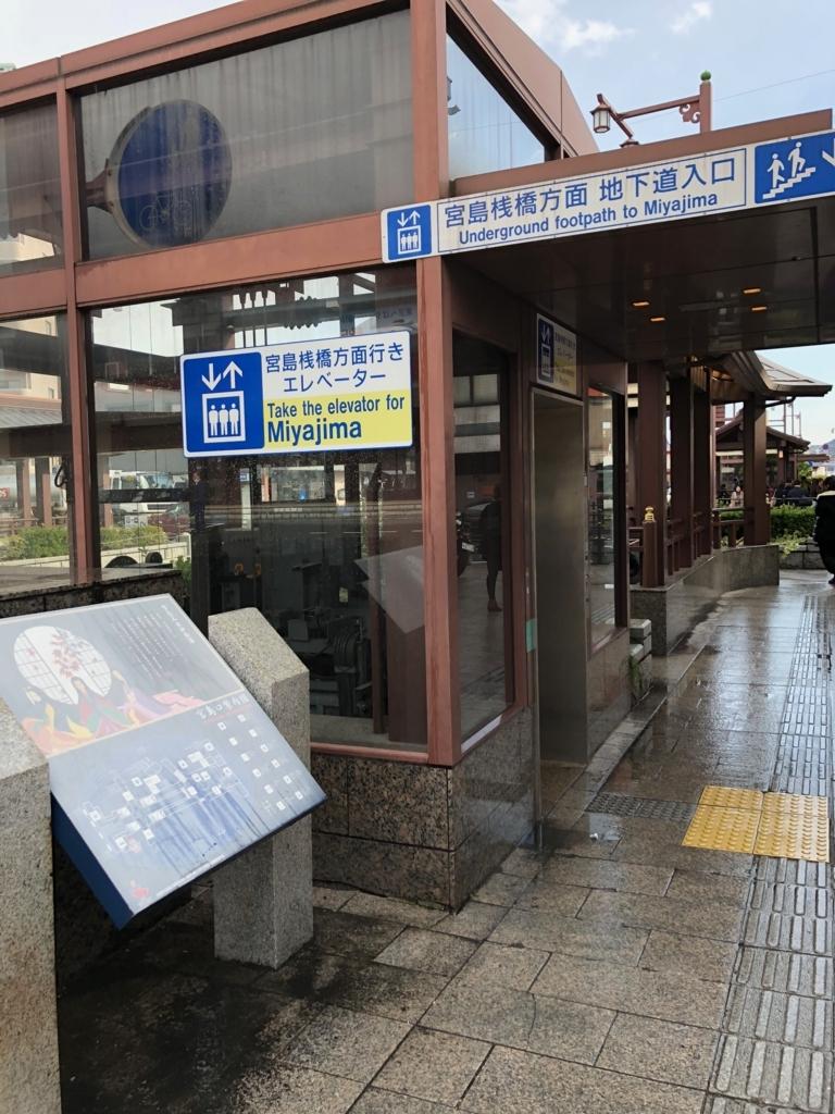 JR西日本 宮島口駅前道路横断用 エレベーター