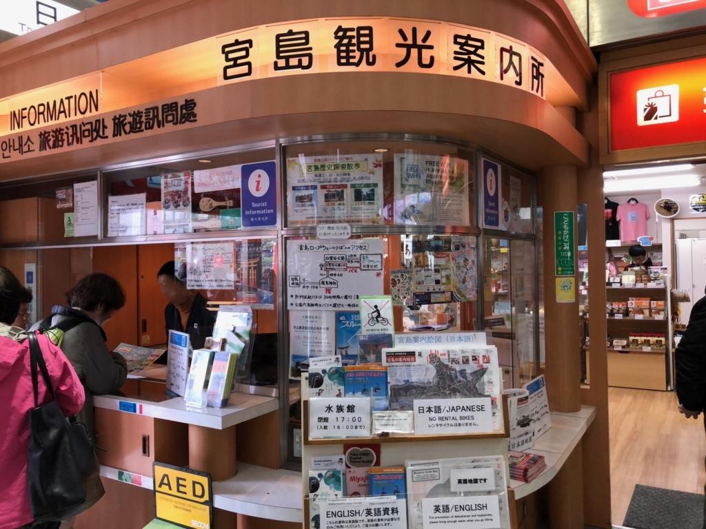 広島県 宮島 フェリー乗り場 かんこう観光案内所