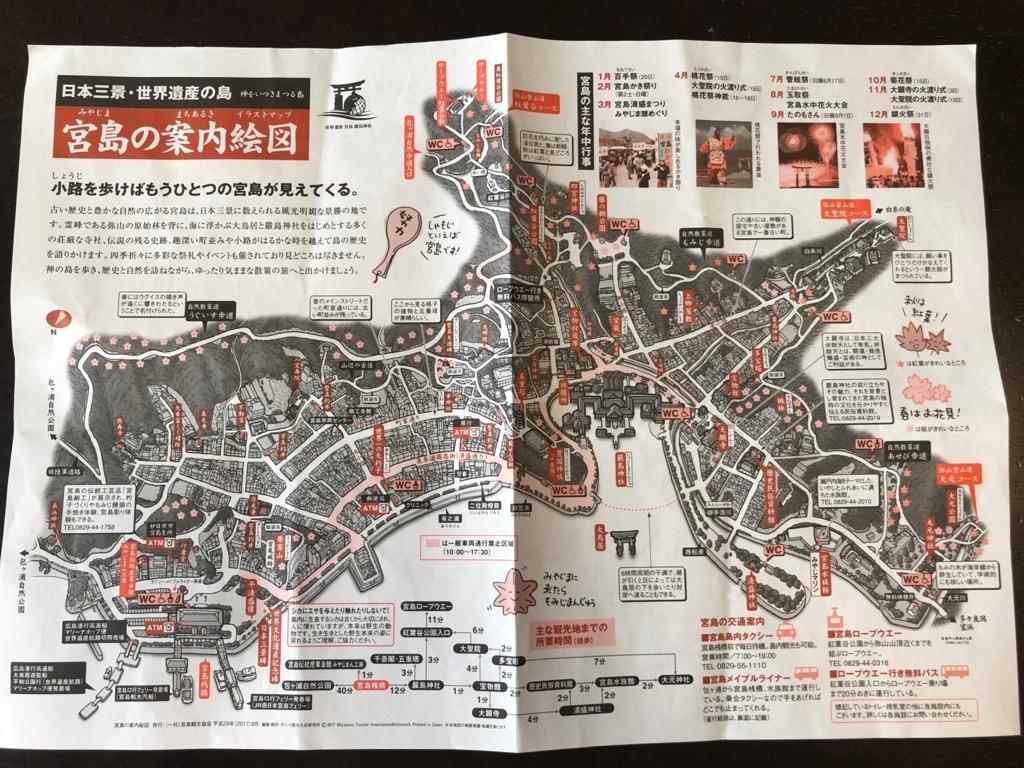 広島県 宮島 案内絵図