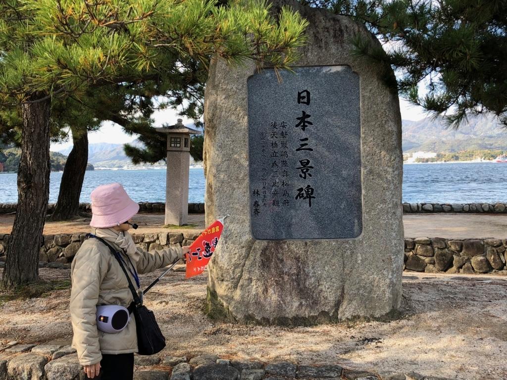 広島県 宮島 日本三景の碑
