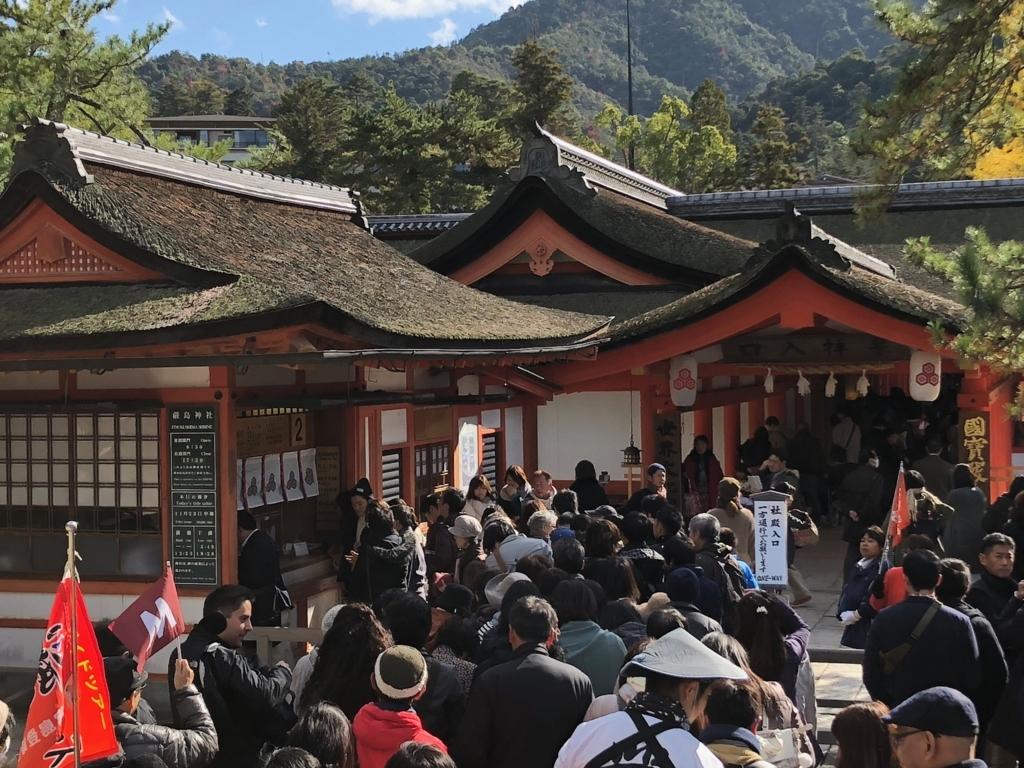 広島県 宮島 厳島神社 2017年秋 休日 入り口