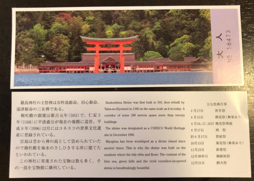 広島県宮島 厳島神社 2枚購入した入場券