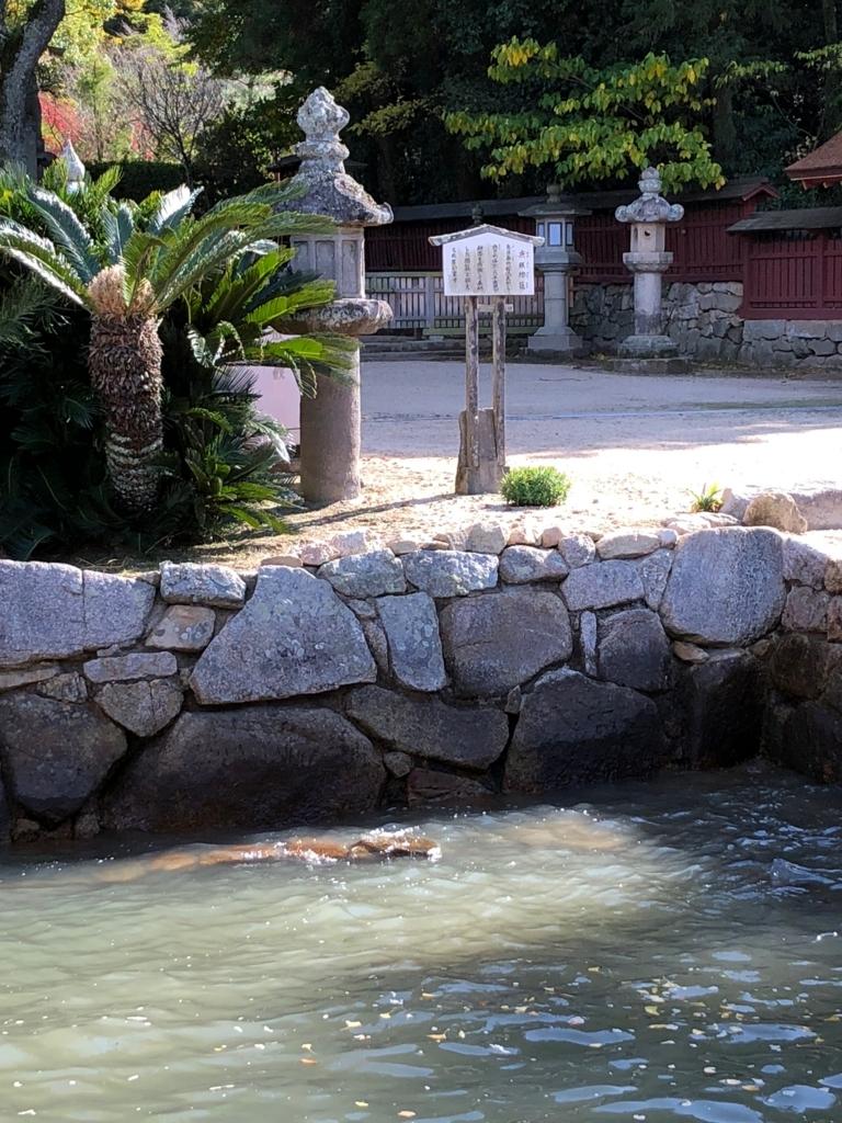 広島県 宮島 厳島神社 満潮 卒堵婆石