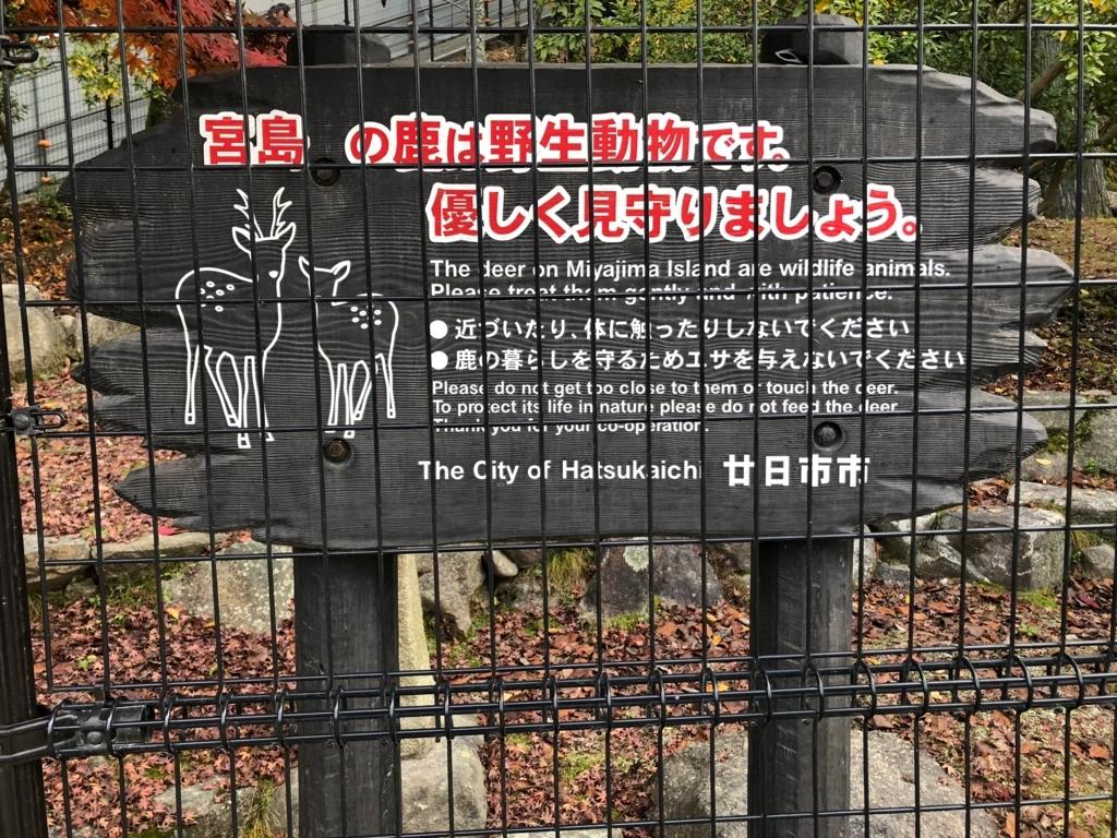 広島県 宮島 「鹿hは野生動物です。優しく見守りましょう」看板