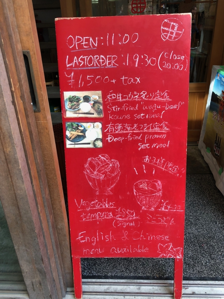 広島県 宮島お食事処 みやじま食堂メニュー案内看板
