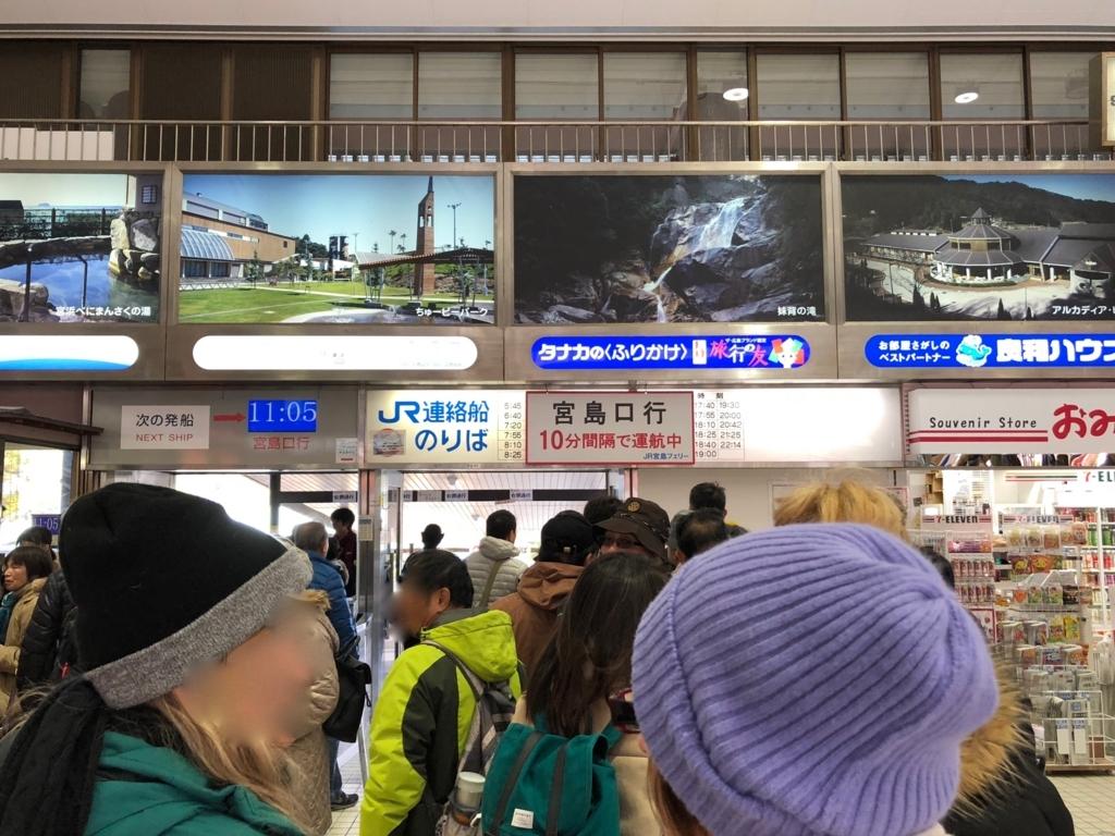 広島県 宮島桟橋 フェリー乗り場 JRフェリー 待ち行列