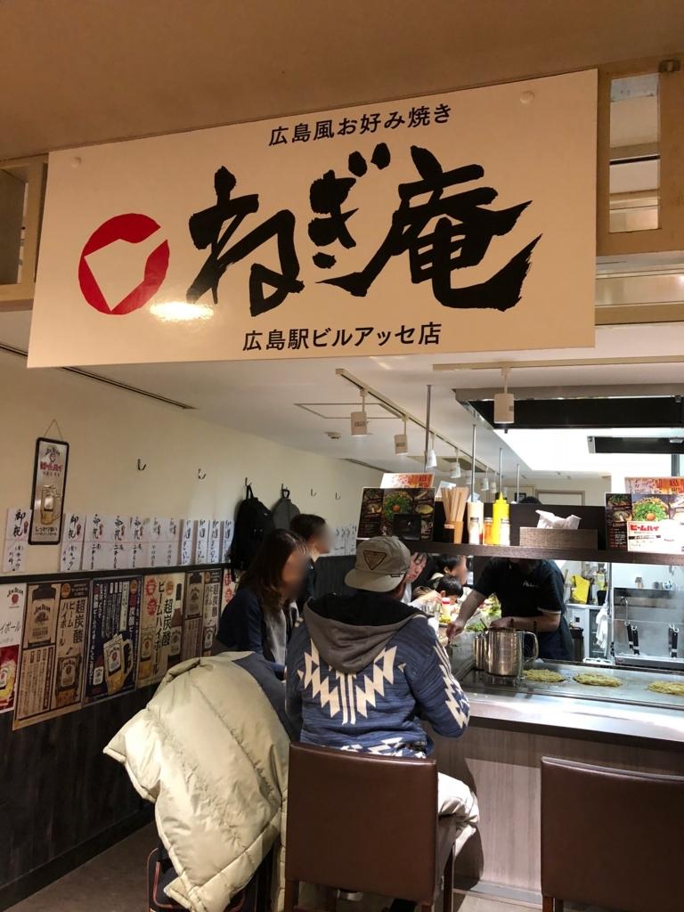 広島駅 ひろしま駅ビル ASSE(アッセ)2階 「ねぎ庵」