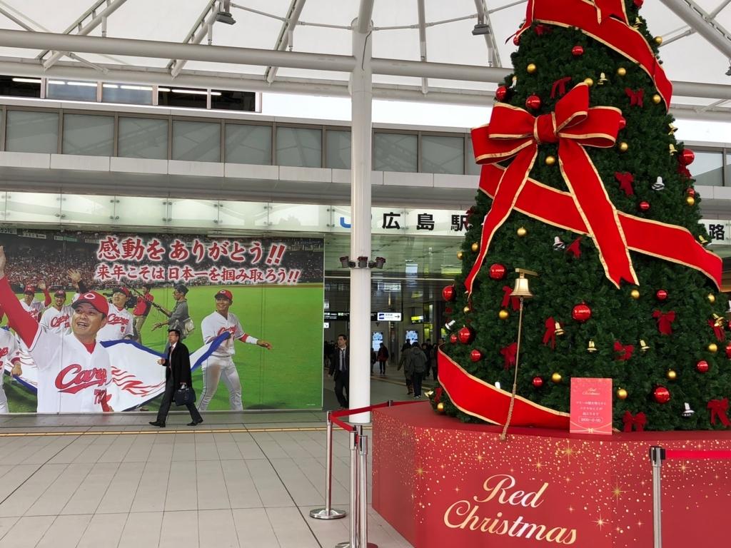 f広島駅 新幹線口出口 広島カープリーグ優勝パネル と クリスマスツリー