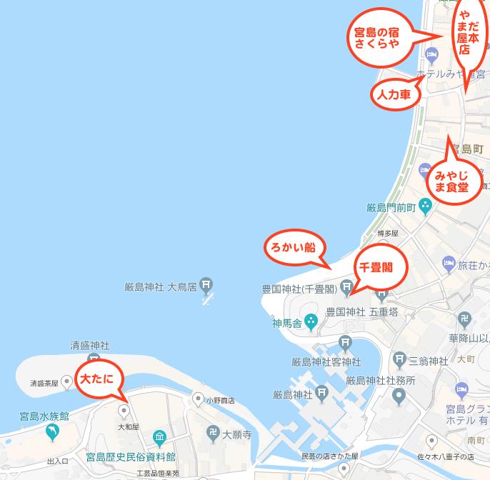 広島県 宮島観光 今回立ち寄った場所 マップ