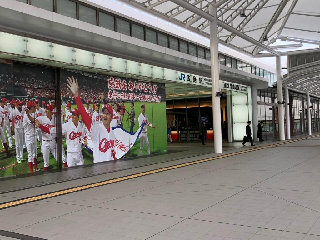 広島駅 新幹線口