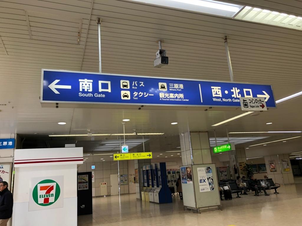 広島県三原駅 三原港は南口