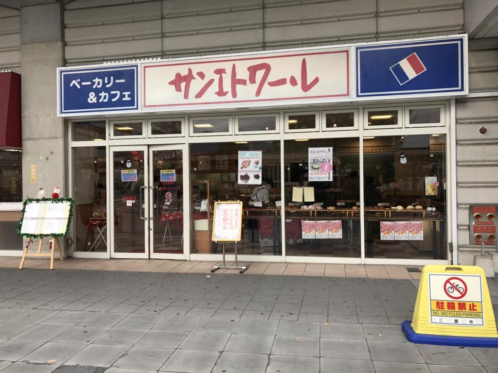広島県三原駅 南口 パン屋さんの「サンエトワー・レ」喫茶あり