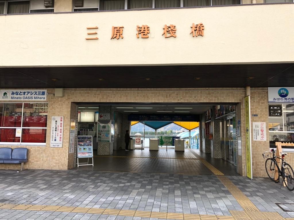 広島県 三原桟橋