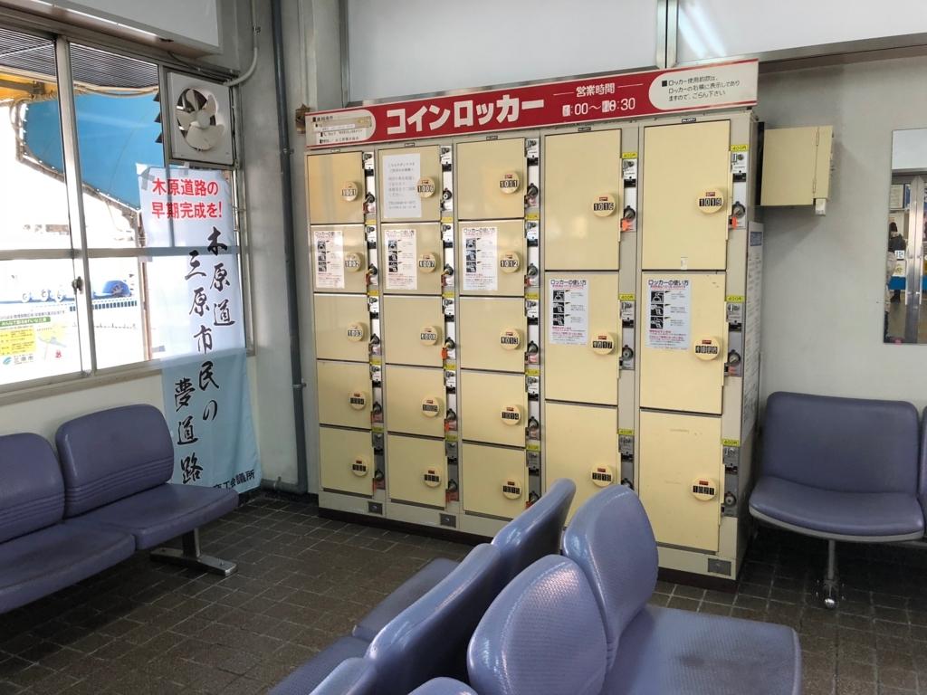 広島県 三原桟橋 待合室 コインロッカーも