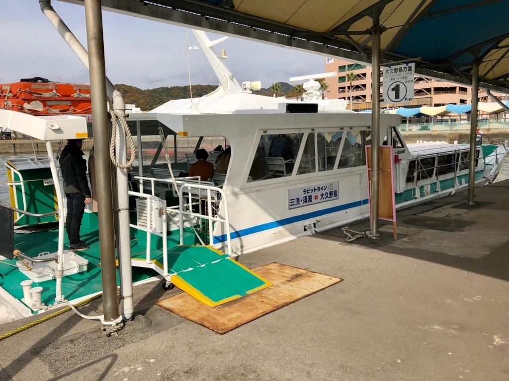 広島県 三原桟橋発 うさぎ島(大久野島)「ラビットライン」高速船「かがやき3号」
