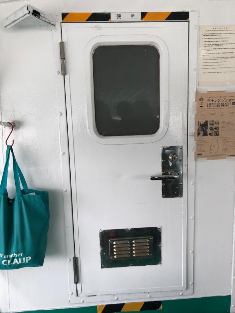 広島県 三原桟橋発 うさぎ島(大久野島)「ラビットライン」高速船「かがやき3号」 トイレ