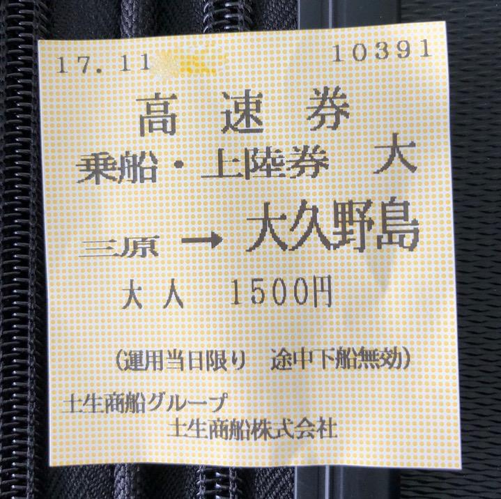 広島県 三原桟橋発 うさぎ島(大久野島)「ラビットライン」チケット
