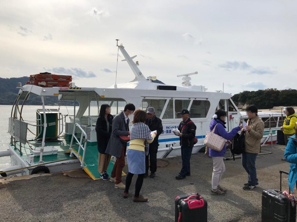 三原港からうさぎ島へ「ラビットライン」第一桟橋到着