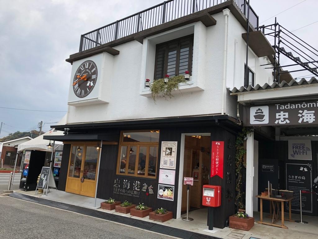2017年11月忠海港 売店