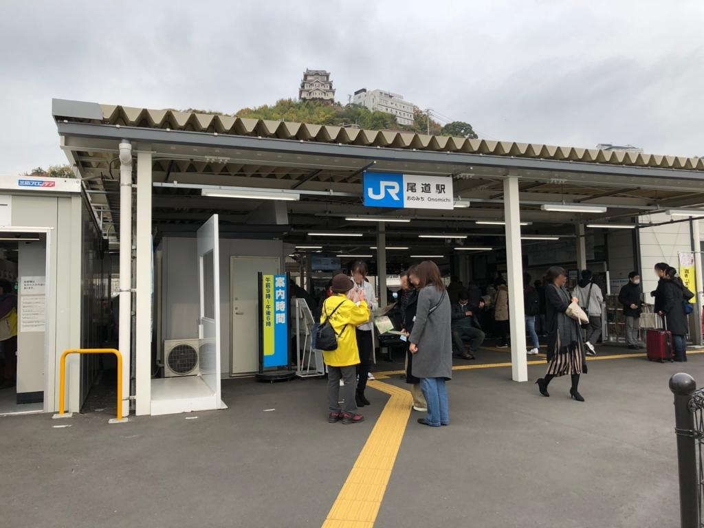 広島県 尾道駅