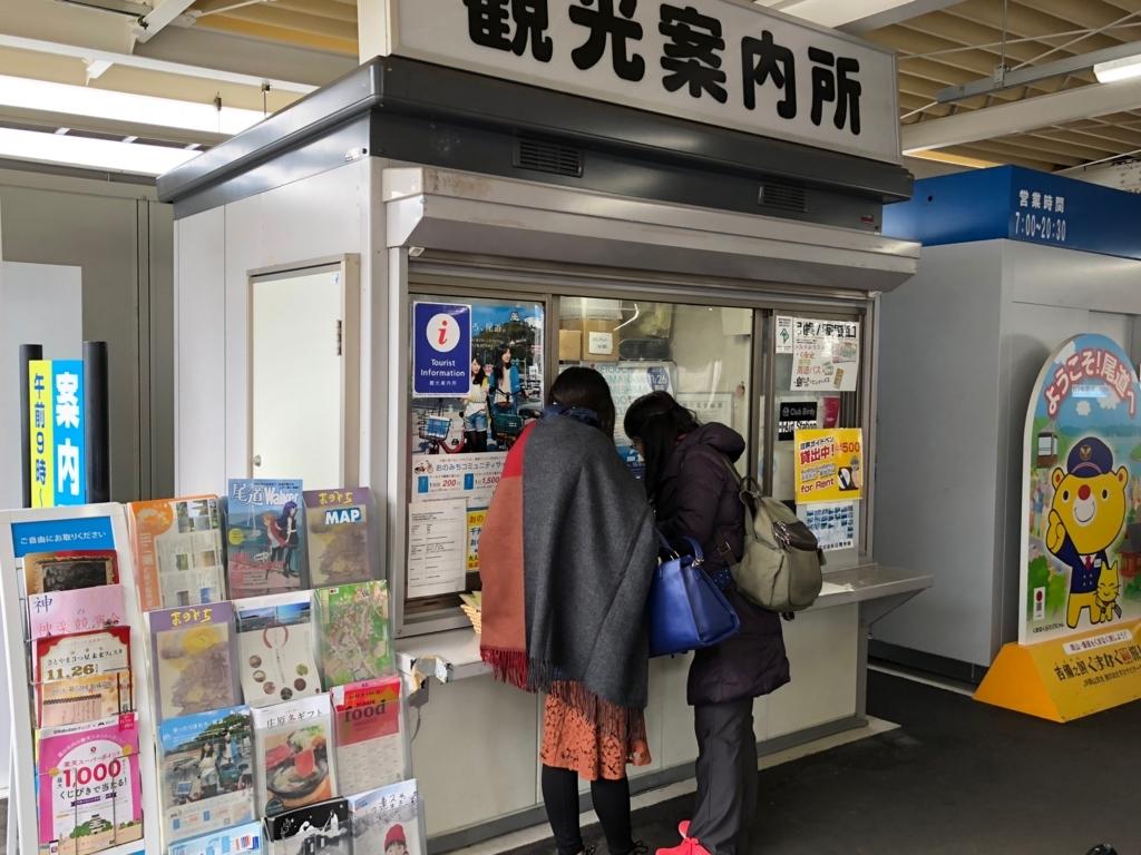 広島県 尾道駅 観光案内所
