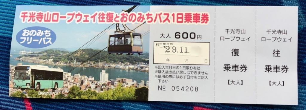 広島県 おのみちバス 「おのみちフリーバス」