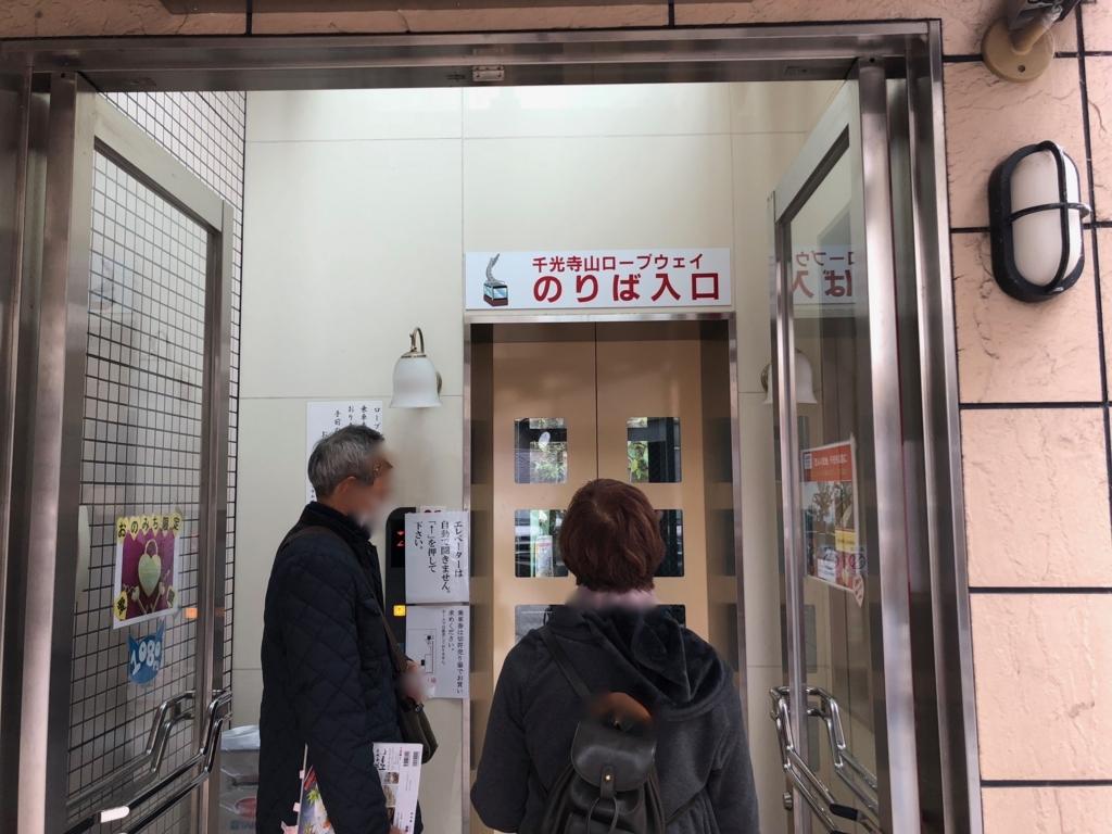 広島県 千光寺山ロープエウエイ 山麓駅 乗り場へのエレベーター