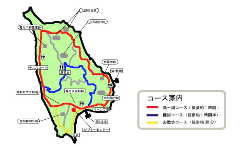 広島県 大久野島(うさぎ島) 周遊コースマップ by chushikoku.env.go.jp/okunoshima