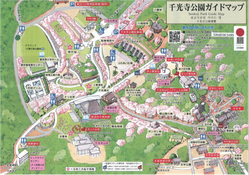 広島県 千光寺公園ガイドマップ bywww.city.onomichi.hiroshima.jp