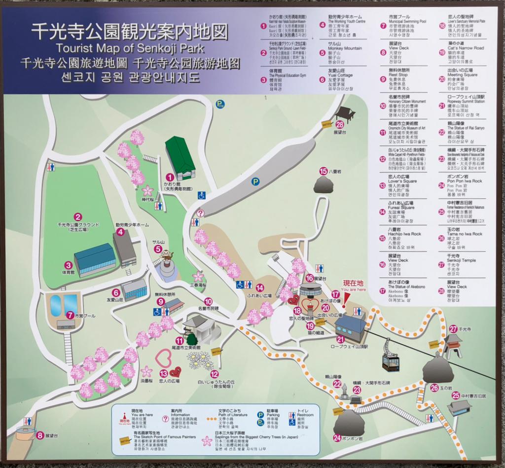 広島県 千光寺公園 観光案内図