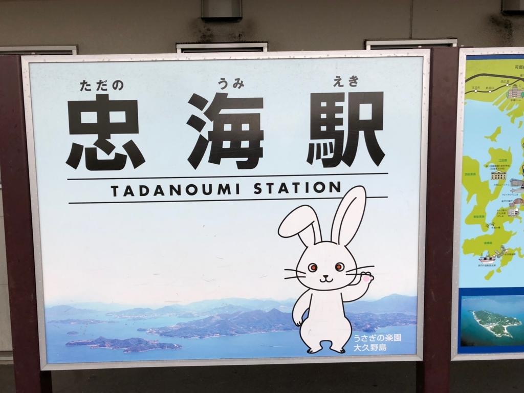 2017年11月忠海駅 ホームの うさぎさん