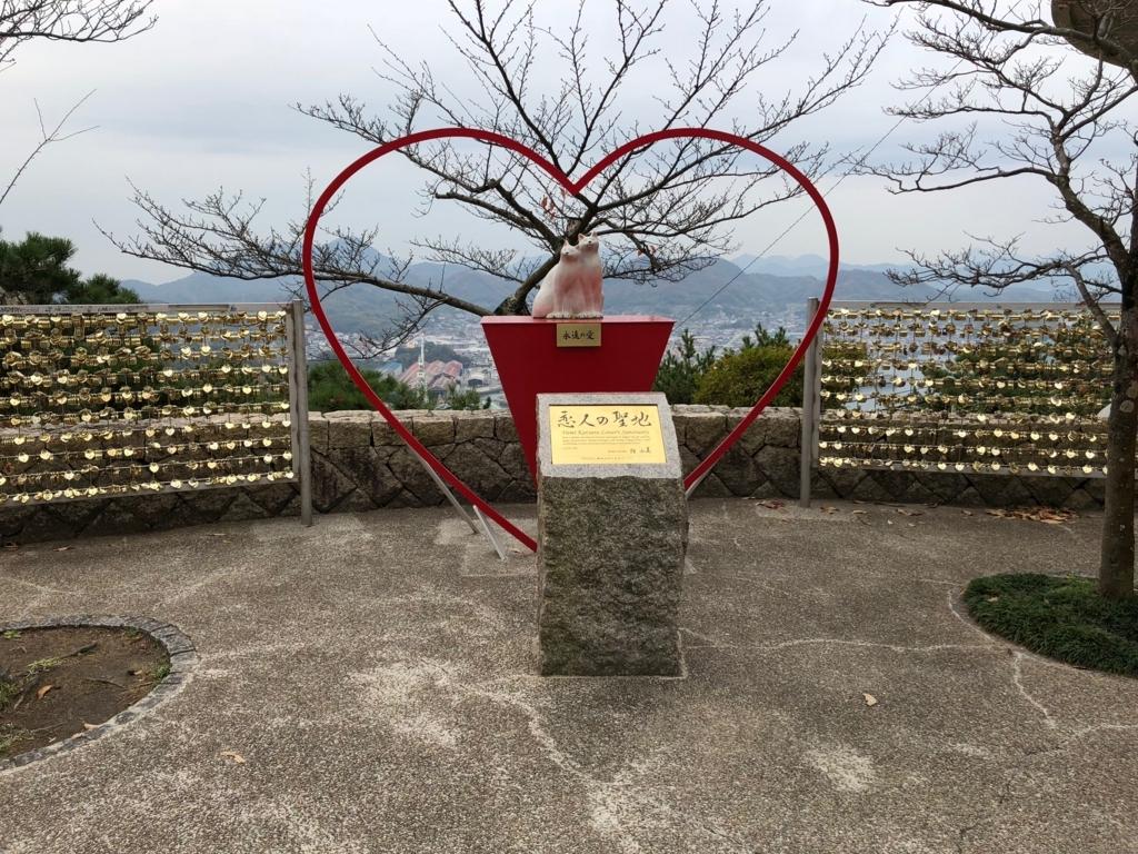 広島県 千光寺公園 「恋人の聖地」