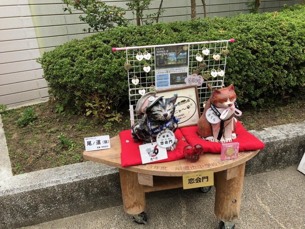 広島県 千光寺公園「恋会門」