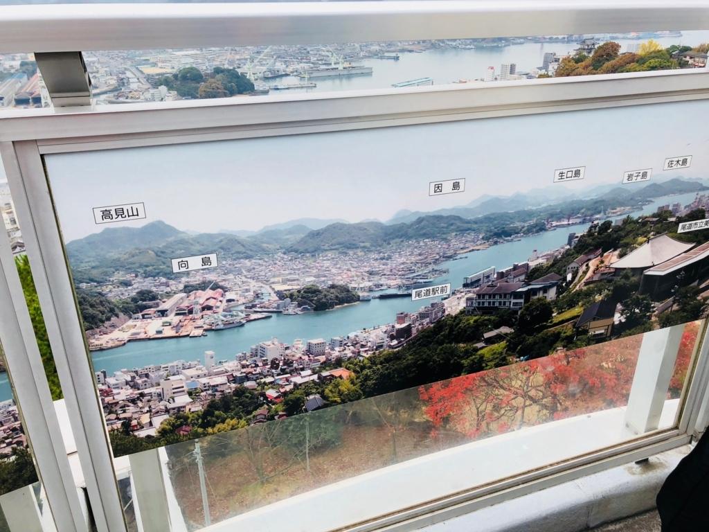 広島県 千光寺公園 展望台 眺望案内写真