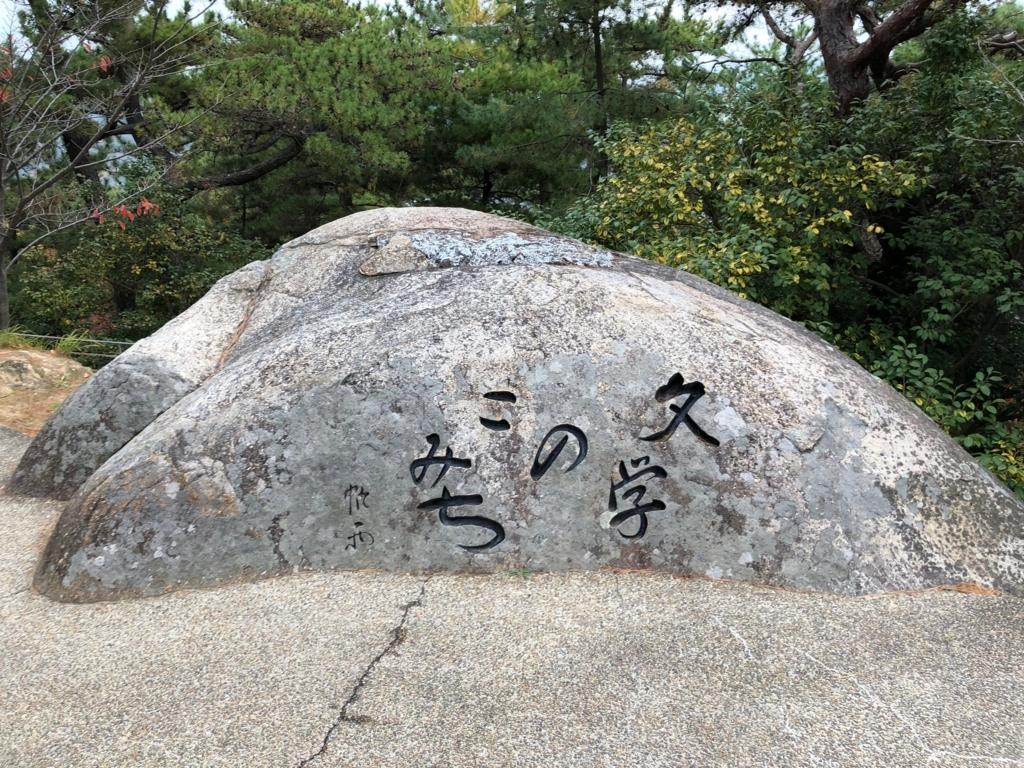 広島県 千光寺公園「文学のこみち」石碑