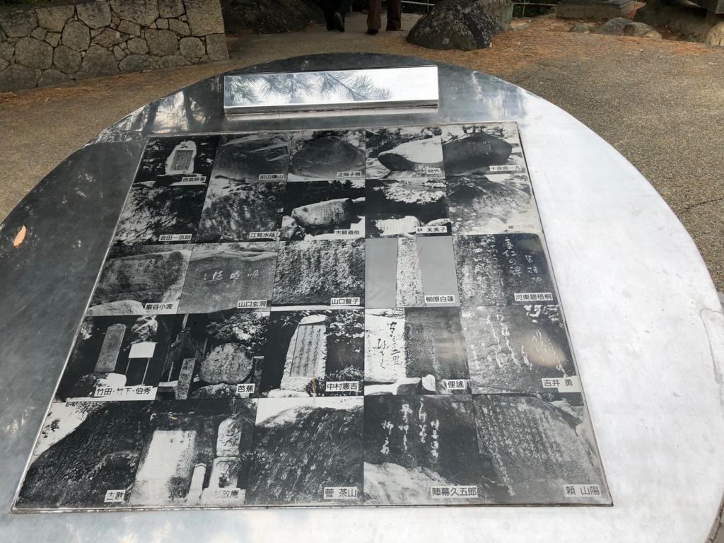 広島県 千光寺公園「文学のこみち」25基の石碑(文学碑)