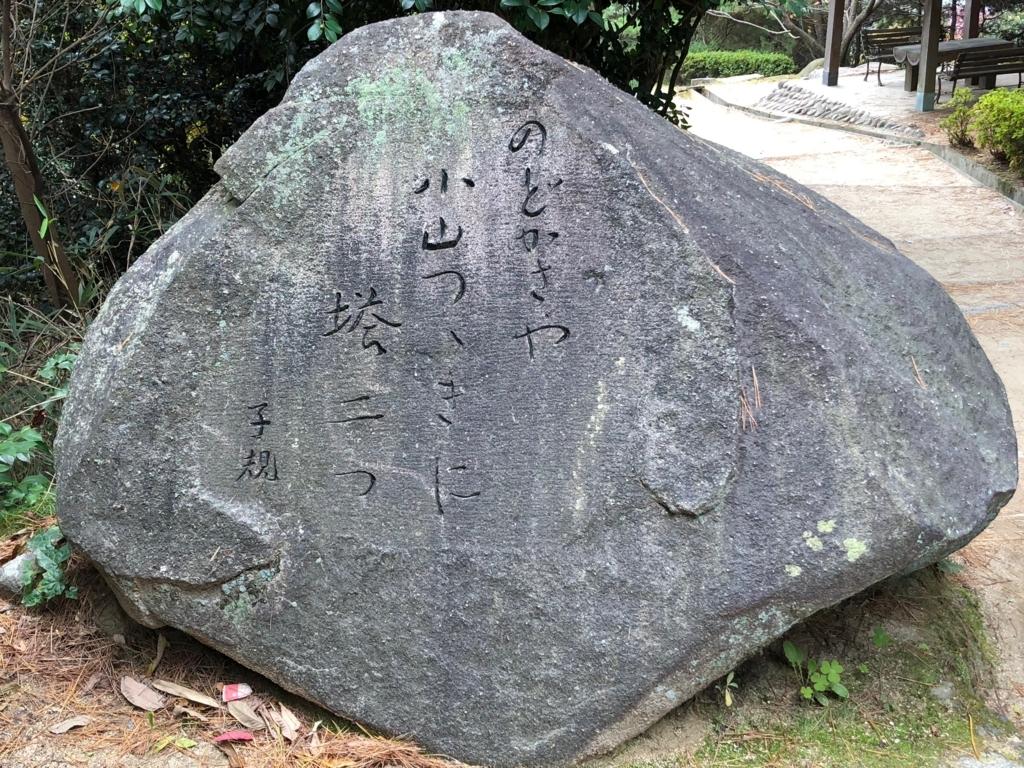 広島県 千光寺公園「文学のこみち」正岡子規の石碑