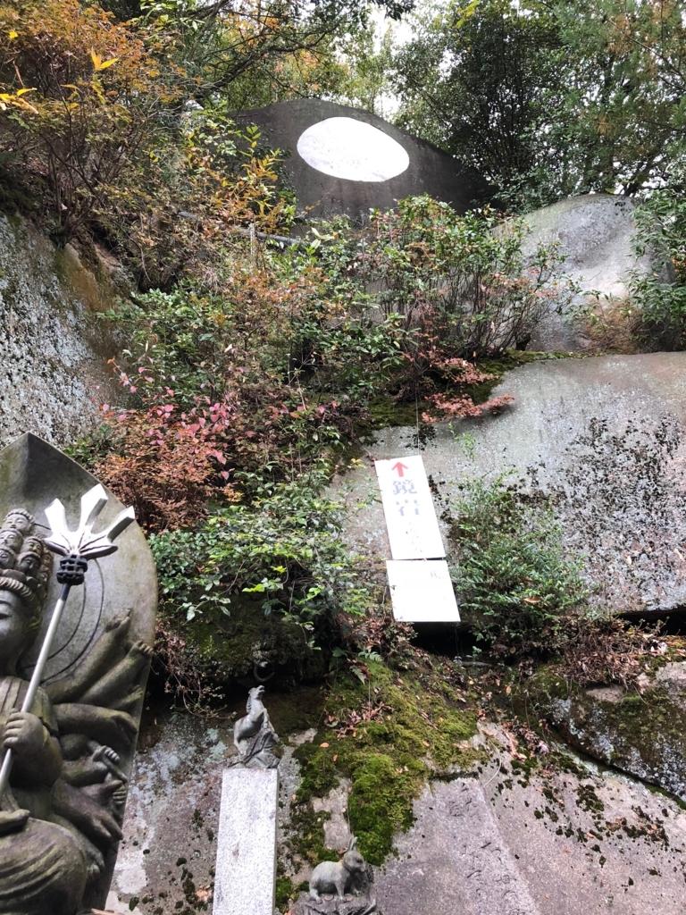 広島県 千光寺 鏡岩