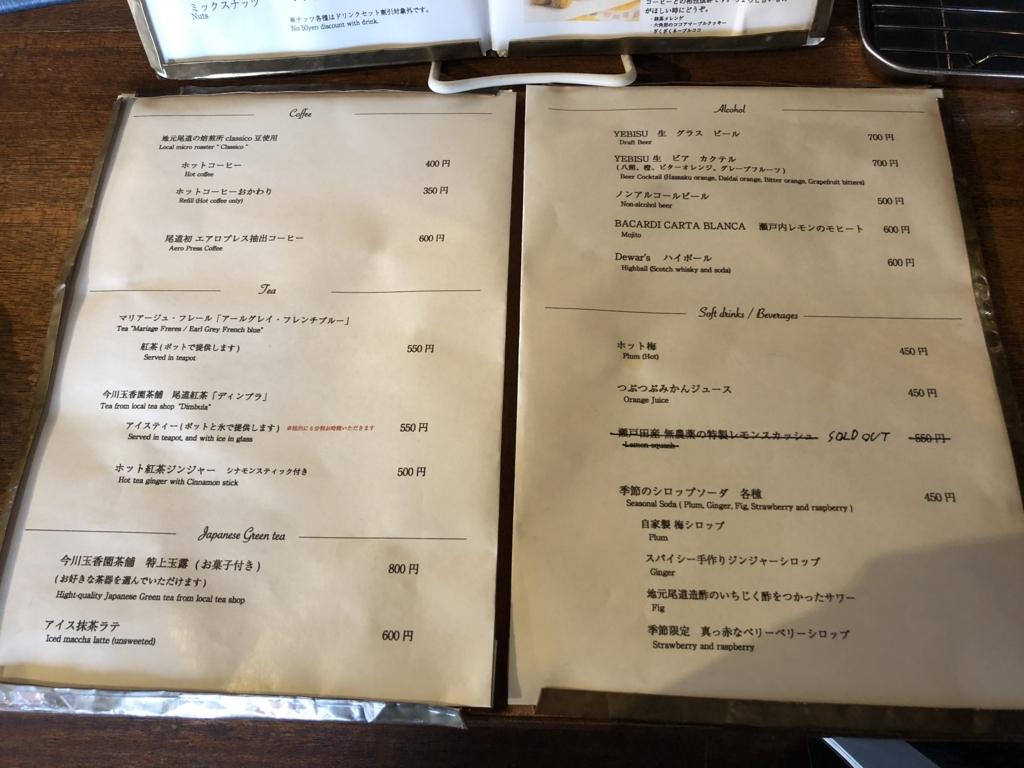 広島県 尾道 ゲストハウス 「みはらし亭」 cafe ドリンク メニュー