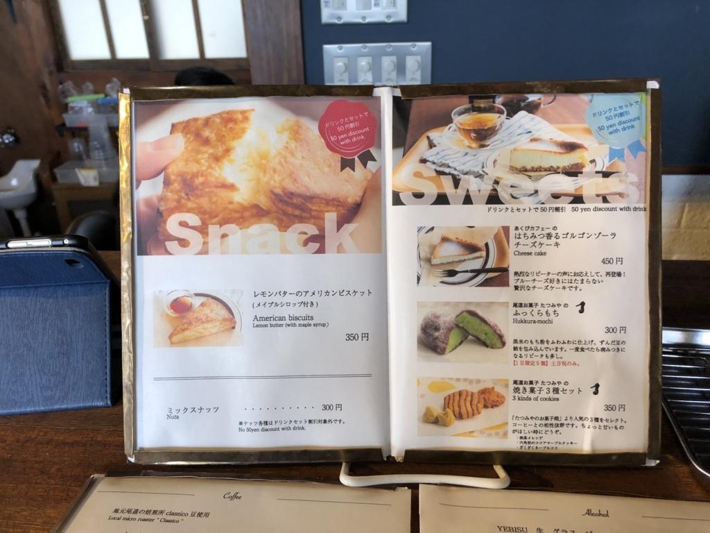 広島県 尾道 ゲストハウス 「みはらし亭」 cafe 甘味 メニュー