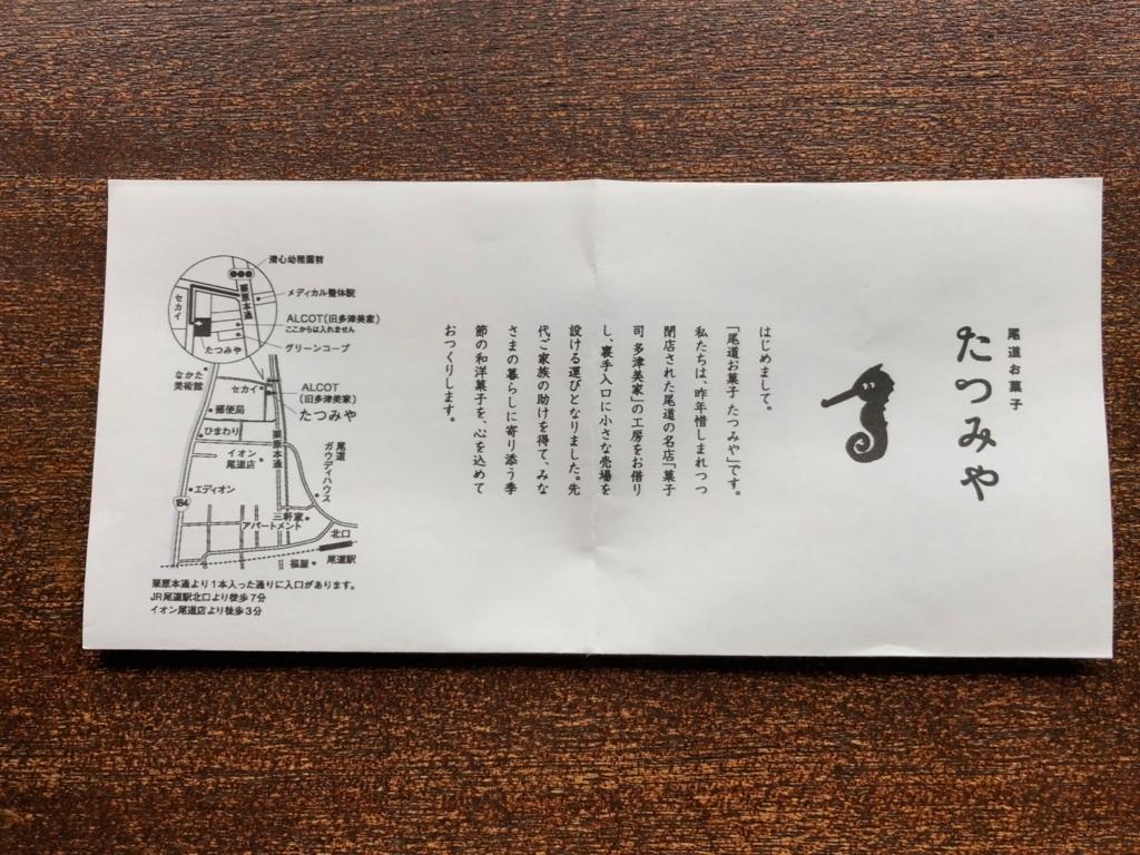 広島県 尾道 ゲストハウス 「みはらし亭」ふっくらもち 製造店「たつみや」案内