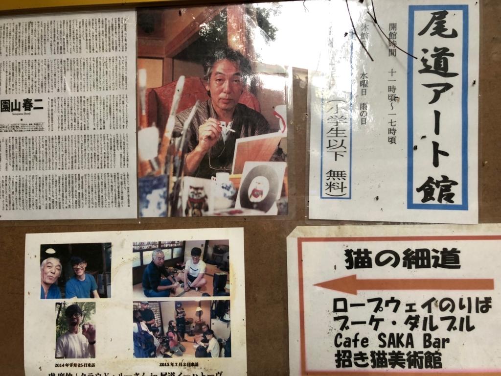 広島県 尾道 「猫の細道」尾道イーハトーヴ・尾道アート館 案内