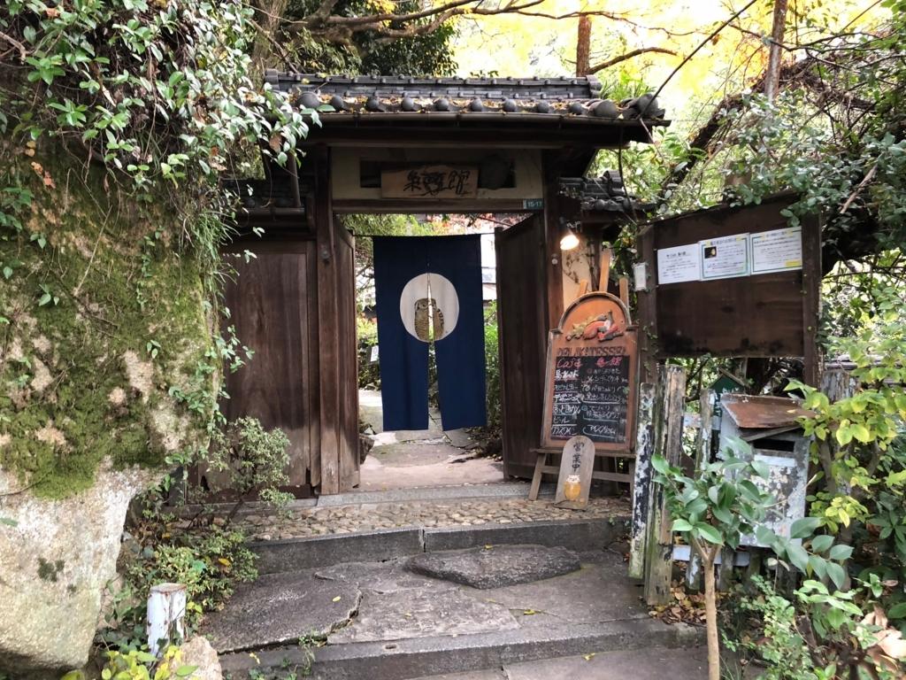 広島県 尾道 「猫の細道」Cafe「ふくろうの森」入り