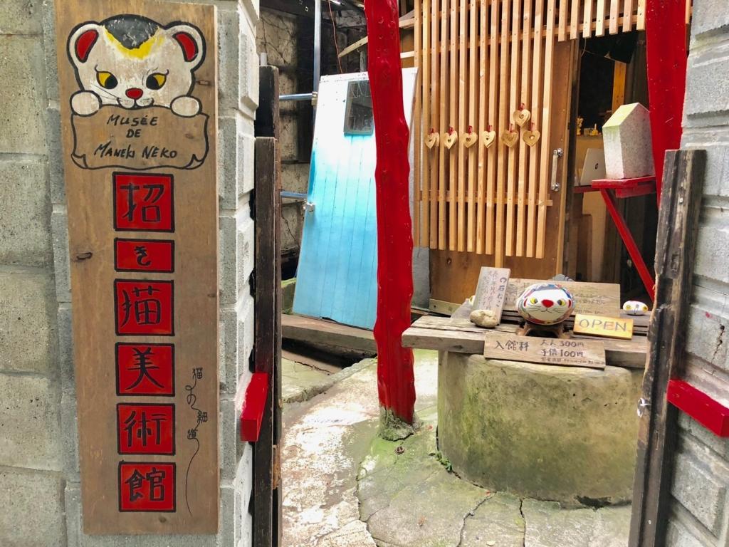 広島県 尾道 「猫の細道」「招き猫美術館」 入り口