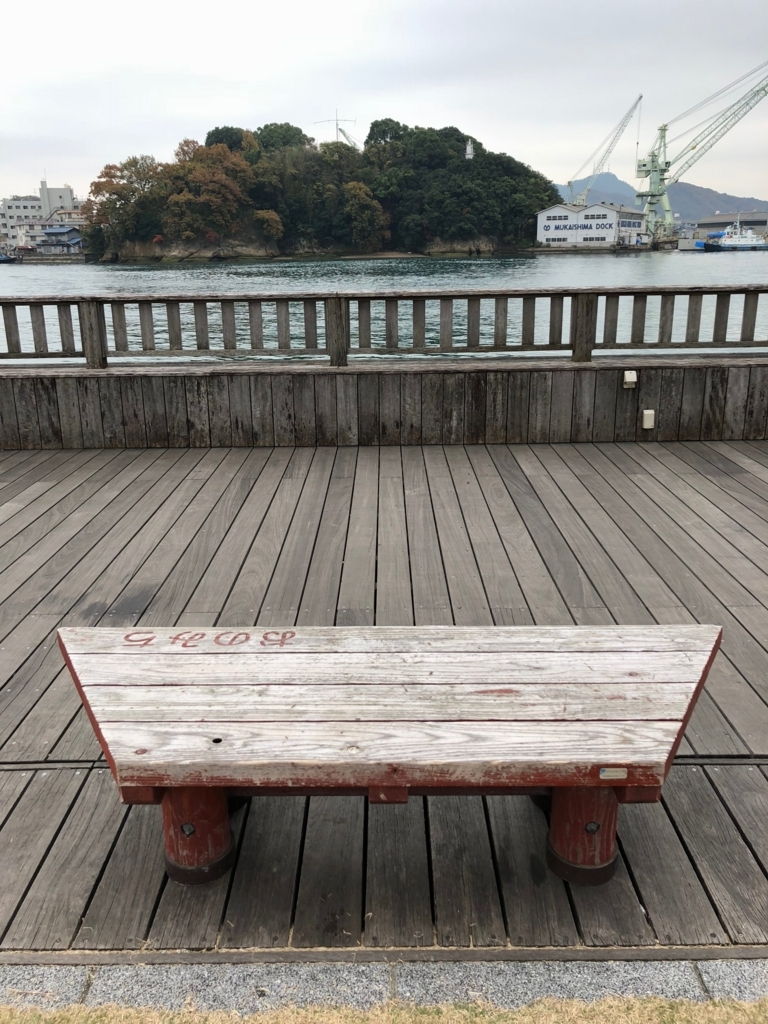 広島県 尾道 駅前 海沿い広場 ベンチ