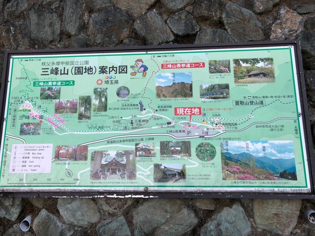 奥秩父 三峰神社  駐車場付近 案内図