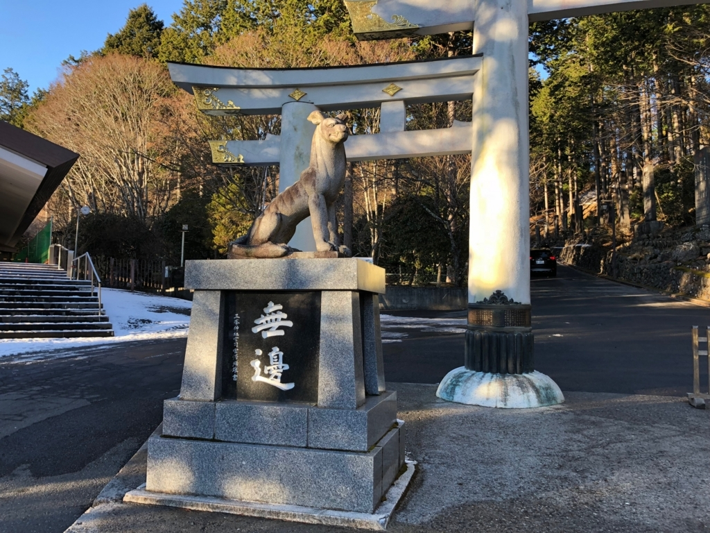 奥秩父 三峰神社 三ツ鳥居 狼の狛犬